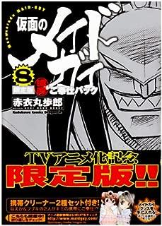 仮面のメイドガイ8 限定版 濃厚ご奉仕パック (角川コミックス ドラゴンJr. 83-8)