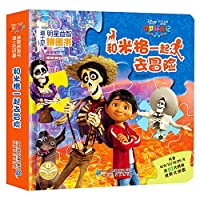Disney star puzzle spell books - and MiG-go adventure(Chinese Edition)
