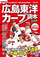 広島東洋カープ読本2018 (洋泉社MOOK)