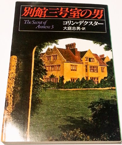 別館三号室の男 (ハヤカワ・ミステリ文庫)の詳細を見る