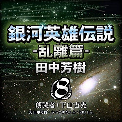 銀河英雄伝説8 乱離篇 | 田中 芳樹