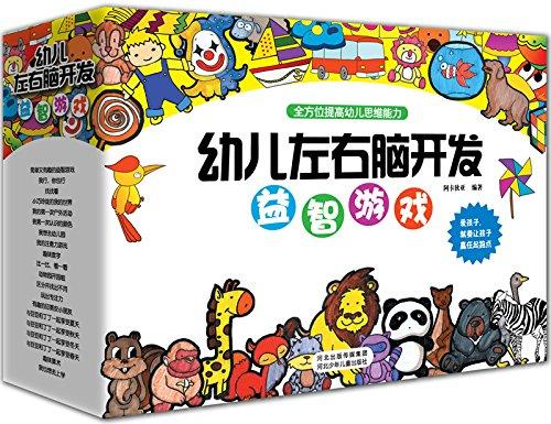 幼儿左右脑开发益智游戏(套装共20册)(附玩具+游戏使用说明)