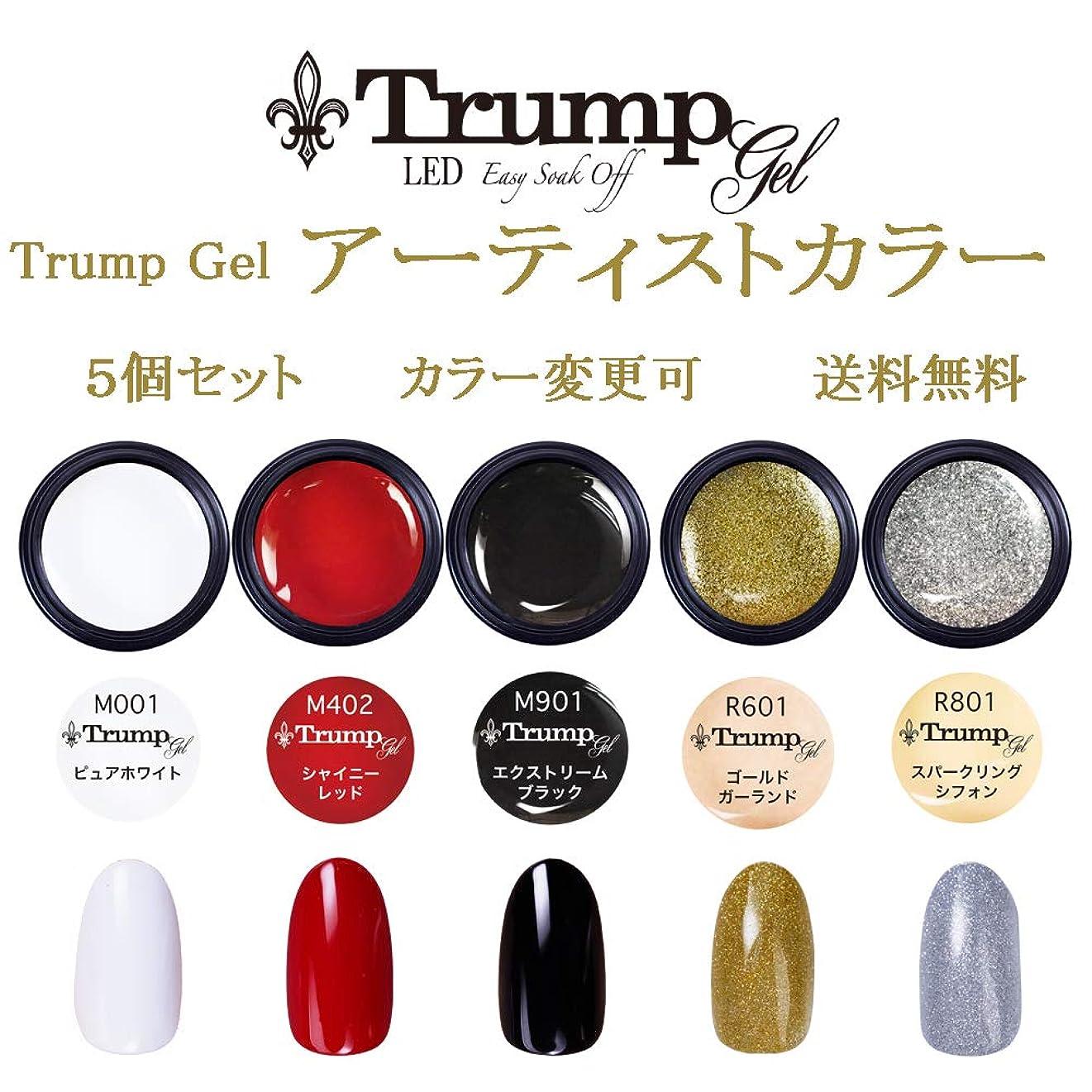 雪だるま動揺させる元気【送料無料】Trumpアーティストカラー選べる カラージェル5個セット