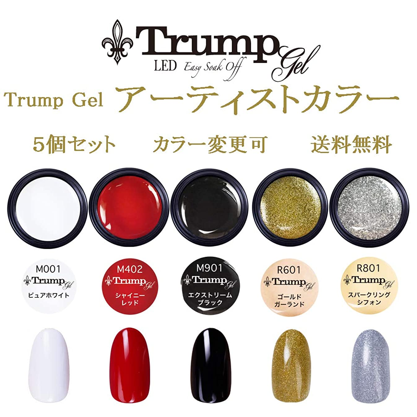 冷笑する車両キャンセル【送料無料】Trumpアーティストカラー選べる カラージェル5個セット