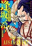 武士スタント逢坂くん!(3) (ビッグコミックス)