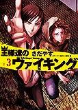 王様達のヴァイキング (3) (ビッグコミックス)