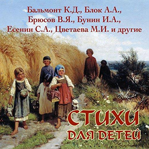 Stihi. Bal'mont K. D., Blok A. A., Brjusov V. Ja., Bunin I. A., Esenin S. A. Cvetaeva M. I. i dr. audiobook cover art