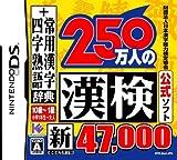 「250万人の漢検」の画像