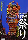一度は観たい 日本の祭り