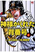 神様がくれた背番号 (3) (ニチブンコミックス)
