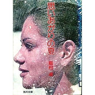 思いあがりの夏 (角川文庫 緑 357-10)