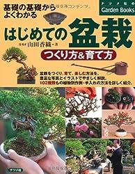 はじめての盆栽 つくり方&育て方