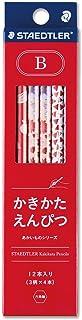 ステッドラー 鉛筆 B かきかたえんぴつ あかいものシリーズ 12本 13071-BC12