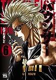 バウンサー 6 (ヤングチャンピオン・コミックス)