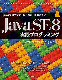 [Cay S. Horstmann, 柴田 芳樹]のJavaプログラマーなら習得しておきたい Java SE 8 実践プログラミング