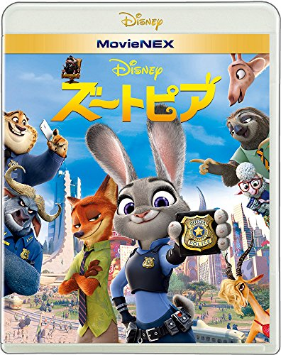 ズートピアMovieNEX[ブルーレイ+DVD+デジタルコピー(クラウド対応)+MovieNEXワールド][Blu-ray]