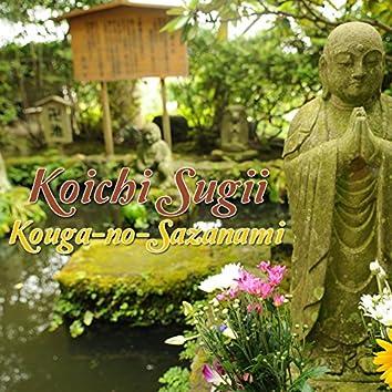 Kouga-no-Sazanami