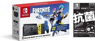 Nintendo Switch フォートナイト Special セット & 液晶保護 フィルム (任天堂ライセンス商品) 付