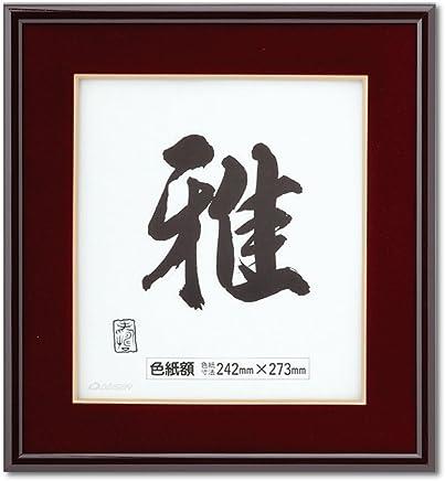 大仙 額縁 色紙額 カマボコ 上下箱シュリンクパック エンジ K081P9902