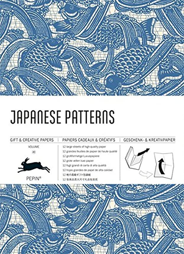 Japanese Patterns : Gift and creative paper book Vol.40