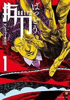 抜刀(1) (イブニングコミックス)
