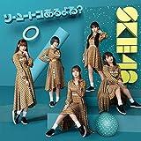 SKE48 ソーユートコあるよね?(初回盤TYPE-B)(CD+DVD)