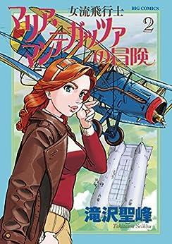 [滝沢聖峰]の女流飛行士マリア・マンテガッツァの冒険(2) (ビッグコミックス)