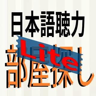 Japanese Listening