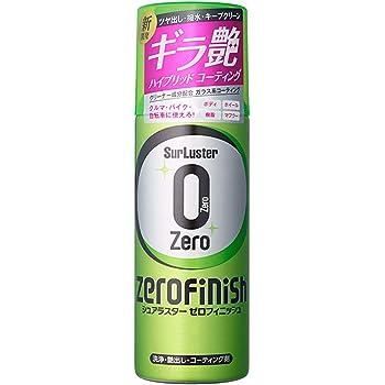 シュアラスター ゼロフィニッシュ [車、バイク、自転車のお手入れに最適! スプレーして拭くだけで汚れを落としてガラスコーティング] SurLuster S-125