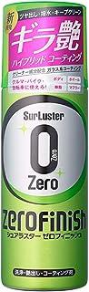 シュアラスター(SurLuster) ゼロフィニッシュ コーティング クリーナー ガラス系 耐久2か月 撥水 ノーコンパウンド 全色対応 車、バイク、自転車のお手入れに最適 セダン約5台分 300ml S-125