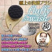 極上の洗顔ブラシ フラッフィ フェイスウォッシュ 極細毛 炭の力