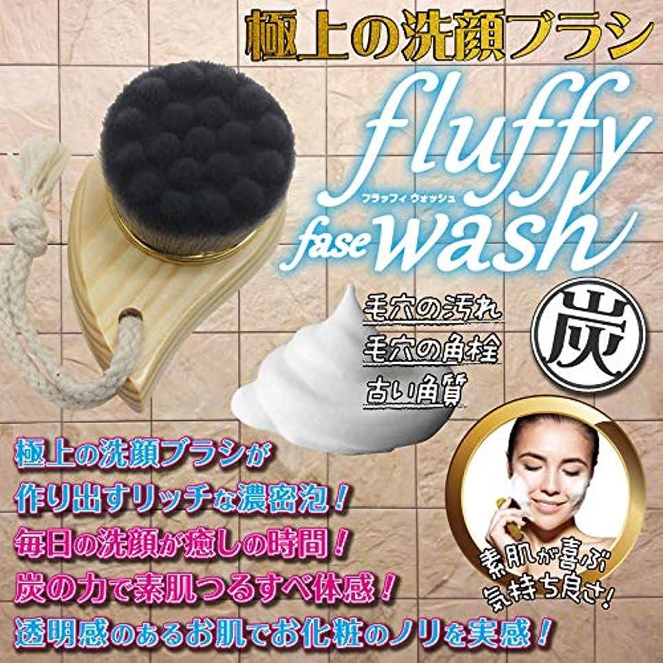 ピニオン敬礼押し下げる極上の洗顔ブラシ フラッフィ フェイスウォッシュ 極細毛 炭の力