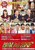 探偵! ナイトスクープDVD Vol.15 百田尚樹 セレクション ~ブーメランパンツでブーメラン?~
