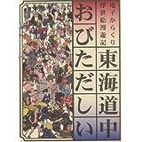 電子からくり浮世絵漫遊記 東海道中おびただしい