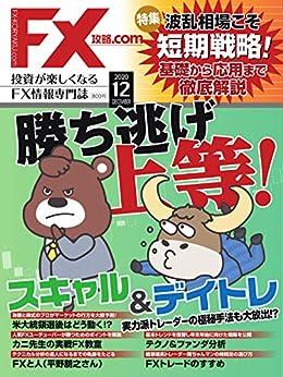 [雑誌] FX攻略.com 2020年12月 [FX koryaku.com 2020-12]