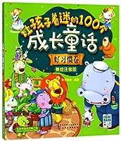 让孩子着迷的100个成长童话(好习惯卷美绘注音版)