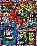 スーパーてれびくん×仮面ライダーセイバー抜刀秋号 2020年 12 月号 [雑誌]: てれびくん 増刊