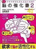 アタマがどんどん元気になる!!もっと脳の強化書2 - 加藤俊徳
