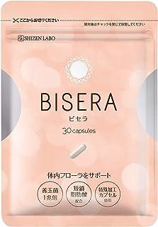 自然派研究所 ビセラ BISERA 30粒/1袋