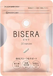 BISERA (ビセラ) 自然派研究所 [ 短鎖脂肪酸 酪酸菌 サプリ 乳酸菌 フローラ オリゴ糖 ] 30粒 / 1袋