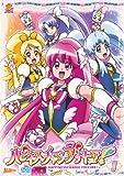 ハピネスチャージプリキュア!【DVD】 Vol.1[DVD]