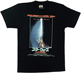 Star Wars Return of The Jedi Japanese Movie Poster Adult T-Shirt