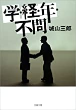 表紙: 学・経・年・不問 (文春文庫) | 城山 三郎