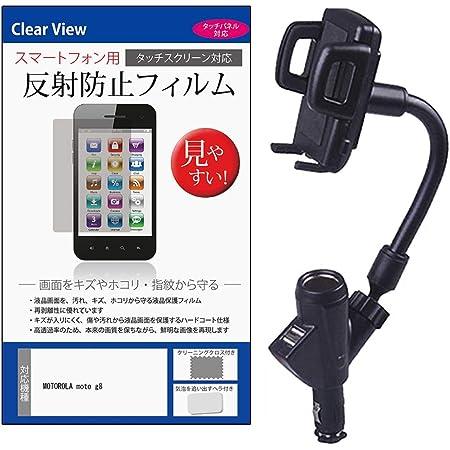 メディアカバーマーケット MOTOROLA moto g8 [6.4インチ(1560x720)] 機種で使える【シガーソケット 充電 スマホホルダー と 反射防止液晶保護フィルム のセット】 USB 2ポート