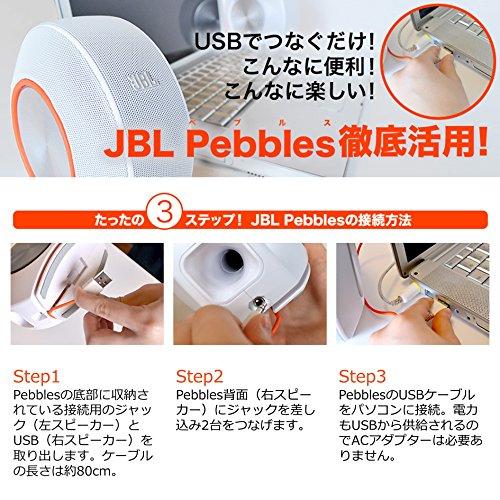JBLPebblesバスパワードスピーカーUSB/DAC内蔵ブラックJBLPEBBLESBLKJN【国内正規品】