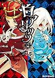白アリッッ(2) (シルフコミックス)