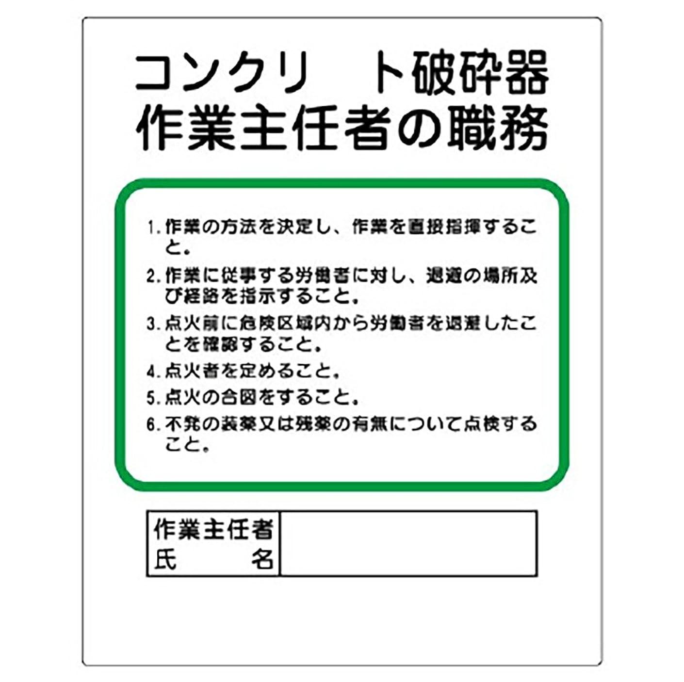 創傷ハードリングスマッシュ【356-29】作業主任者職務板 コンクリート破砕器