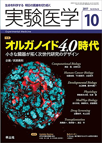 実験医学 2017年10月号 Vol.35 No.16 オルガノイド4.0時代〜小さな臓器が拓く次世代研究のデザイン