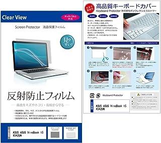 メディアカバーマーケット ASUS ASUS VivoBook 15 X542UN [15.6インチ(1920x1080)]機種で使える【極薄 キーボードカバー フリーカットタイプ と 反射防止液晶保護フィルム のセット】
