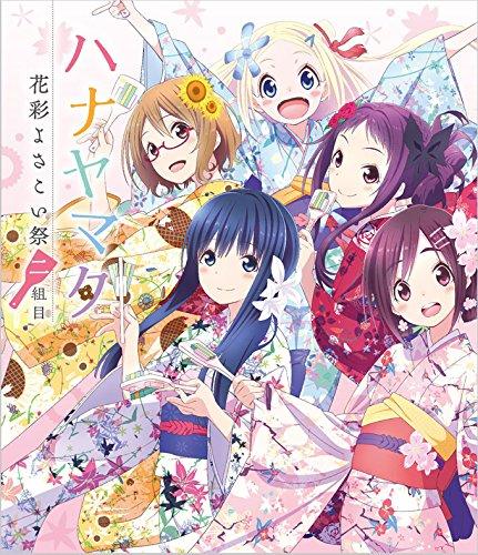 ハナヤマタ 花彩よさこい祭 二組目 Blu-ray - イベント